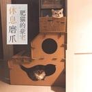 華元貓抓板瓦楞紙貓咪窩紙箱爬板磨爪器貓抓盆別墅房子耐磨貓抓板YYJ 青山市集