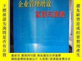 二手書博民逛書店企業管理增效實踐與探索罕見貨架9 219576 中國石油集團公司