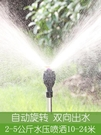 灌溉噴頭自動噴水器360度旋轉噴頭園林綠化灌溉澆水神器農用抗旱菜園澆灌 小山好物