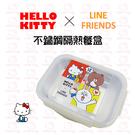 【Hello Kitty X Line】三格不鏽鋼隔熱餐盒 (KLS-8112B)