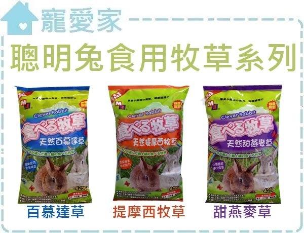 ☆寵愛家☆聰明兔食用牧草系列-425g,果園百慕達/提摩西/甜燕麥/苜蓿草