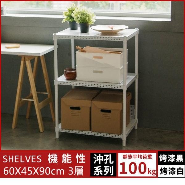 鐵架  收納架【J0110】《IRON烤漆鐵力士沖孔平面三層架》60X45X90 MIT台灣製ac 完美主義
