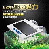 LED燈水族水草燈具智慧控制小魚缸造景燈水族箱照明燈XW  七夕禮物