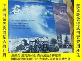 二手書博民逛書店罕見春秋2014年第2-5期Y282666