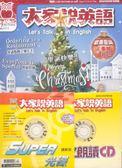 大家說英語雜誌+MP3、CD 12月號/2018