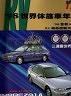 二手書R2YB 86年12月 146期《汽車百科 SHOW ROOM 98 世