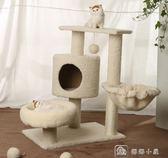 貓爬架貓窩貓樹劍麻貓抓板貓抓柱貓跳臺貓玩具 YXS 娜娜小屋