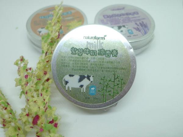 飛牛牧場  牛奶涼香膏  紫草/薰衣草/桂花