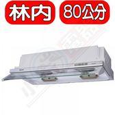 (全省安裝)林內【RH-8127】隱藏式電熱除油80公分排油煙機