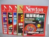 【書寶二手書T7/雜誌期刊_PGL】牛頓_210~214期間_共5本合售_地球系統全解