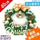 B1964-16★16吋裝飾聖誕花圈_40cm#聖誕派對佈置氣球窗貼壁貼彩條拉旗掛飾吊飾