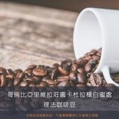 【咖啡綠商號】哥倫比亞里維拉莊園卡杜拉種白蜜處理法咖啡豆(一磅)
