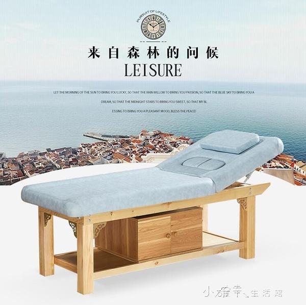 美容床高檔多功能實木專用美體按摩床帶洞木質【全館免運】