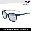 Julbo 女款太陽眼鏡 SPARK J5292012 / 城市綠洲 (墨鏡、減震鼻墊、跑步騎行鏡)
