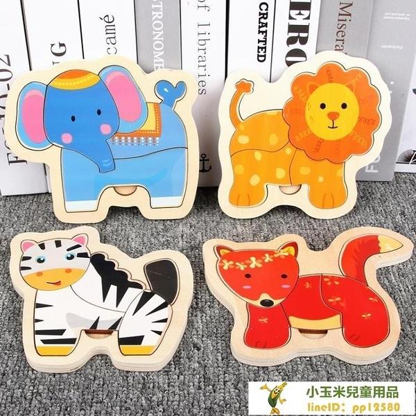 兒童拼圖兒童立體拼圖幼稚園寶寶早教積木質男女孩玩具【小玉米】