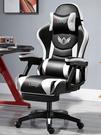 電競椅 電腦椅家用辦公椅可躺網吧主播游戲...