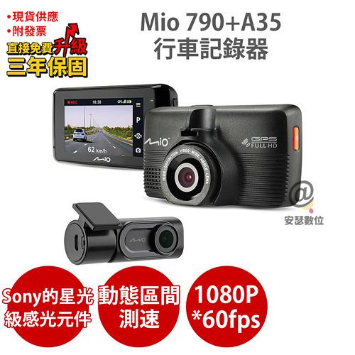 Mio 790+A35【送128G+索浪 3孔 1USB+拭鏡布+防疫棒+漁夫帽】Sony Starvis 動態區間測速 行車記錄器 紀錄器