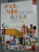 【書寶二手書T9/設計_WGR】不只是兒童房!親子生活空間設計_漂亮家居編輯部
