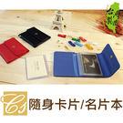 珠友  Classic Style卡片/名片/拍立得隨身本/12名CS-10015