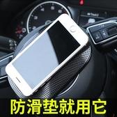 車用防滑墊汽車車內手機香水中控儀表台耐高溫耐寒車載擺件置物墊  魔法鞋櫃