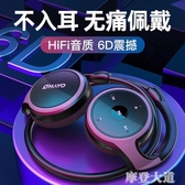 無線運動藍芽耳機雙耳頭戴式跑步掛耳掛脖不入耳可插卡mp3一體式『摩登大道』