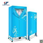 烘衣機 烘乾機家用速乾衣烘衣機乾衣機靜音省電小型雙層衣架烤衣服風乾機 220V JD 新品特賣
