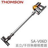 【送電池(共2顆)+座充】THOMSON SA-V06D 無線手持直立吸塵器