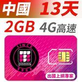 【TPHONE上網專家】中國13天 無限上網 前面2GB支援4G高速 香港/澳門可以使用 LINE/FB直接使用不須翻牆