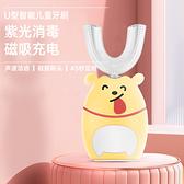 電動牙刷 新品兒童聲波電動牙刷全自動U型電動牙刷頭智慧便攜嬰兒用品 易家樂