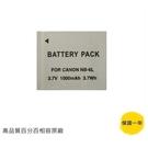 CANON NB-6L H 防爆鋰電池 IXUS 85 95 105 200 210 300 500 D10 D30 S90 S95 S120 SX600 SX700 SX610 SX710 SX520