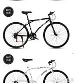 自行車 鬆獅變速死飛自行車男女公路賽學生成人雙碟剎山地實心胎單車26寸YXS 【快速出貨】