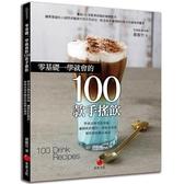 零基礎一學就會的100款手搖飲:學會冷熱茶飲沖泡、漸層飲料製作、果乾水果茶操作的