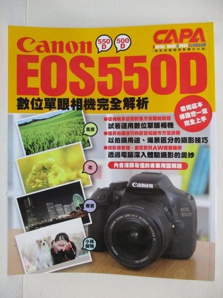 【書寶二手書T1/攝影_DDC】Canon EOS550D數位單眼相機完全解析_CAPA特別編