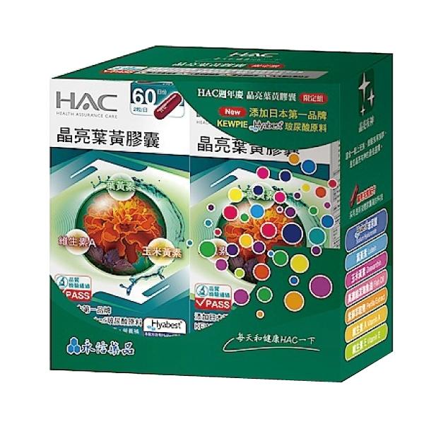HAC-晶亮葉黃膠囊-新升級 (120錠/2盒)【杏一】