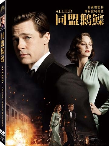 同盟鶼鰈 DVD Allied (購潮8)