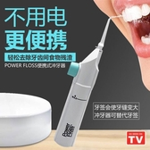 沖牙器 家用便攜式牙齒清潔工具洗牙器口腔沖洗器假牙清洗神器【幸福小屋】