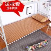學生宿舍涼席單人床上下鋪可摺疊席子夏季冰絲草席