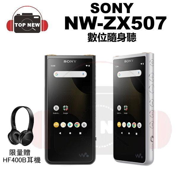 (贈藍芽耳機) SONY NW-ZX507 數位隨身聽 MP3 MP4 耳擴 ZX500 zx507 zx500 內建64G 安卓9.0 台南-上新