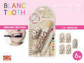 韓國彩繪旅行環保牙刷組二合一攜帶型牙刷(7款)《Midohouse》