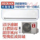 【禾聯冷氣】頂級豪華型變頻冷暖分離式適用8-10坪 HI-NP56H+HO-NP56H(含基本安裝+舊機回收)