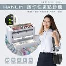 HANLIN-1000+升級迷你快速點鈔機-帶電量顯示@四保
