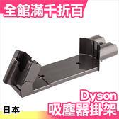 【小福部屋】日本 Dyson 戴森 吸塵器掛架 充電座 壁掛座 壁掛架 原廠 壁掛式 C款【新品上架】