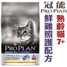 ◆MIX米克斯◆新冠能ProPlan頂級貓糧.熟齡貓7+鮮雞照護配方【1.3KG】