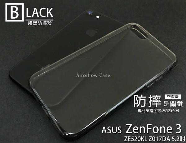 閃曜黑色系【高透空壓殼】華碩 ZenFone3 ZE520KL Z017DA 矽膠套皮套手機套殼保護套殼