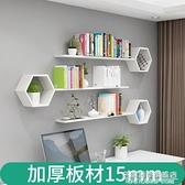 免打孔墻上置物架壁掛臥室客廳隔板電視背景墻裝飾房間創意書柜 NMS名購新品