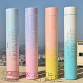 時尚男女細長保溫杯便攜隨手杯漸變色學生運動可愛個性創意水杯子