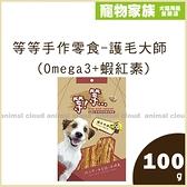 寵物家族-等等手作零食-護毛大師 (Omega3+蝦紅素)100g