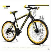 山地車自行車男26寸成人27/30變速一體輪雙碟剎賽車越野學生單車 酷男精品館