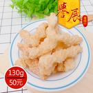 【譽展蜜餞】古早餅甜咔哩(全素)/130克/50元
