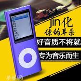 隨身聽 mp3 mp4播放器 有屏迷你音樂學生MP3運動跑步隨身聽有屏mp4錄音筆 夢藝家